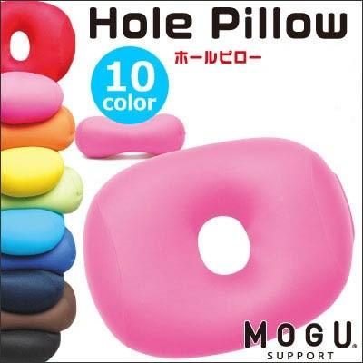 MOGU モグ ホールピロー かわいい便利な穴あきまくら クッション パウダービーズクッション【正規品】〔10I-HolePillow〕