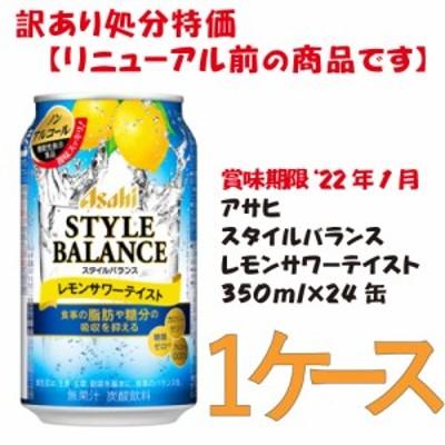 【訳あり】アサヒ スタイルバランス レモンサワーテイスト 350ml×24缶 1ケース【リニューアル前商品(2022年1月)】