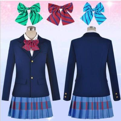 新日本アニメラブコスプレ衣装ハロウィンパーティーラブラブスクールユニフォームジャケットスカートボウタイ