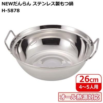 ● パール金属 NEWだんらん ステンレス製もつ鍋 26cm H-5878 卓上鍋 両手鍋 季節鍋 もつ鍋 ステンレス IH対応 団らん 鍋パーティー