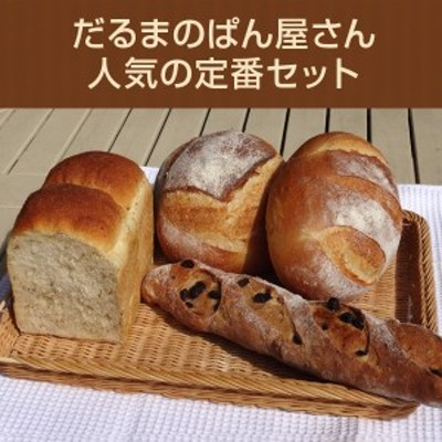 送料無料 奈良県  天然酵母パン人気4種セット /グルメ ギフト 母の日