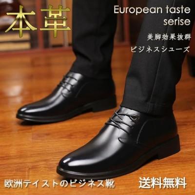 紳士 靴メンズシューズ 美脚  春 KEオフィス ビジネスシューズ カジュアル フォーマル  紳士靴 防滑 屈曲性 靴