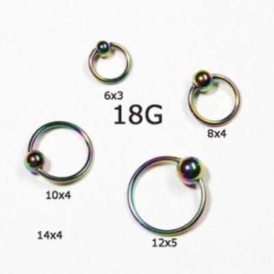 キャプティブビーズリング 【18G】カラー;レインボー サージカルステンレス (ボディピアス/ボディーピアス)片耳1個販売
