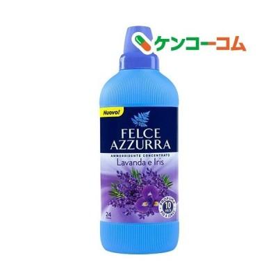 フェルチェアズーラ 濃縮ソフナー ラベンダー&アイリス ( 600ml )/ フェルチェアズーラ(FELCE AZZURRA)