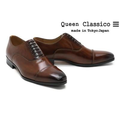 クインクラシコ / QueenClassico メンズ ドレスシューズ su1601br ストレートチップ(キャップトゥ)  ブラウン 国産(日本製)