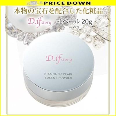 本物の宝石を配合した化粧品!D.ifstory (ディフストーリー) FLベール ルースパウダー 20g
