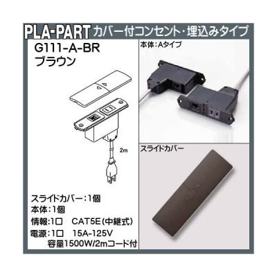 カバー付コンセント・埋め込みタイプ(完成品) 【プラパート】 G111-A-BR ブラウン