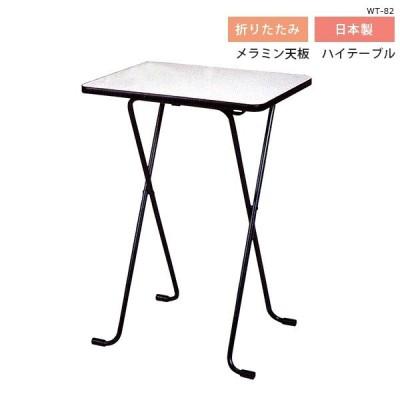 カウンターテーブル ハイテーブル 北欧 バーカウンター バーテーブル 折りたたみ ハイタイプ 机