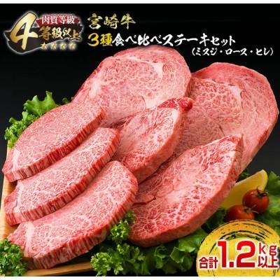 ≪肉質等級4等級以上≫宮崎牛「3種食べ比べ」ステーキセット(合計1.2kg以上)