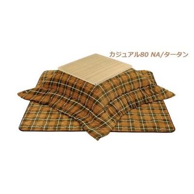 こたつ布団セット 75-80用 正方形  タータン(半額,こたつ布団,,掛け布団,敷布団,セット)