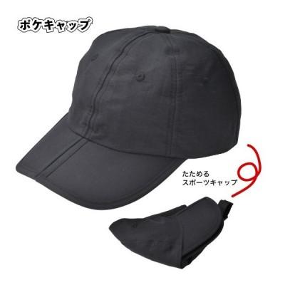 ポケキャップ  景品 粗品 折り畳み 帽子 ランニング ウォーキング スポーツ アウトドア