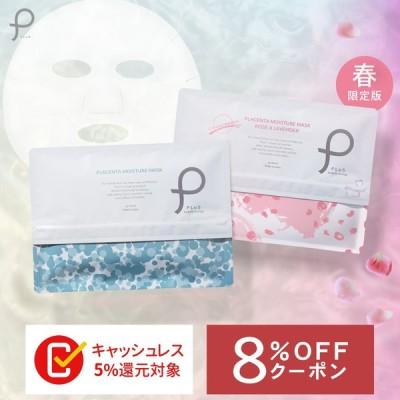 パック シートマスク フェイスマスク 保湿力 潤い アルコールフリー ツヤ 毎日 日本製 プリュ プラセンタ モイスチュアマスク 35枚入 大容量 YP