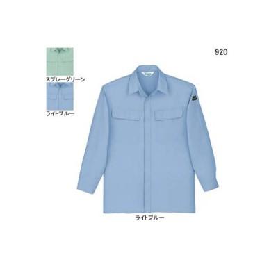 作業服 作業着 春夏用 自重堂 920 低発塵製品制電長袖シャツ M・ライトブルー025