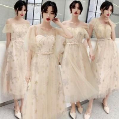 ブライズメイド ドレス 4タイプ 背開き 編み上げ 星柄 ロングドレス Aライン チュールドレス お呼ばれ 結婚式 花嫁 二次会 演奏会 パーテ
