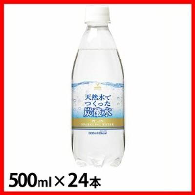(24本)神戸居留地 天然水でつくった炭酸水プレーン PET 500ml 富永貿易 ソーダ 炭酸 スパークリングウォーター 割り材 ケース 箱
