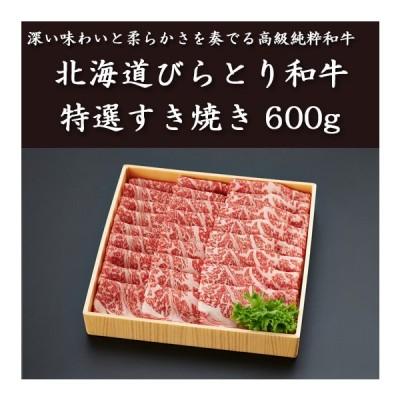 北海道びらとり和牛 特選すき焼き600g