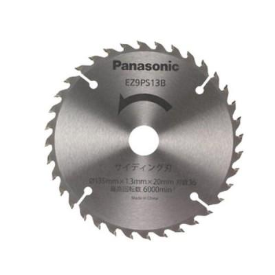 パナソニック(Panasonic) サイディング刃(パワーカッター用替刃) EZ9PS13B