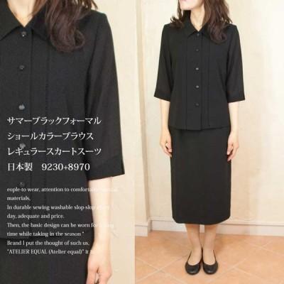 サマーブラックフォーマルショールカラーブラウスレギュラースカートスーツ 日本製 9230+8970