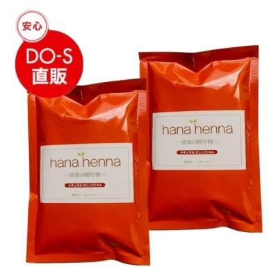 正規ハナヘナ ナチュラル(ヘナ)100g 2個セット