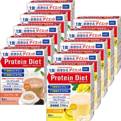 DHCプロティンダイエット ミルクティー味+バナナ味 10個セット