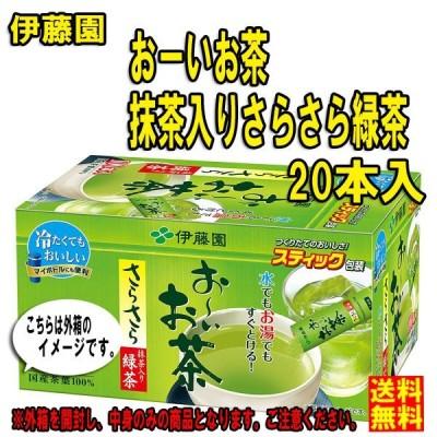 D-10  送料無料 伊藤園 おーいお茶 抹茶入りさらさら緑茶 0.8g×20本 (スティックタイプ) ペイペイ消化