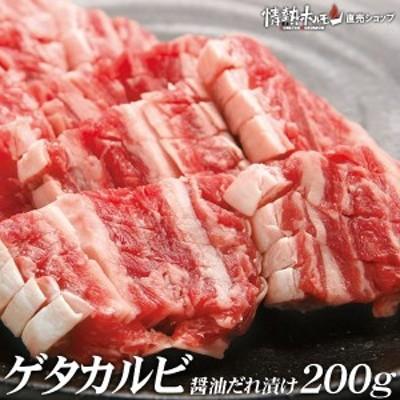 ゲタ カルビ 醤油だれ漬け 200g 焼肉 BBQ バーベキュー 肉 BBQ 肉 情熱ホルモン 情ホル B群☆単品対象商品