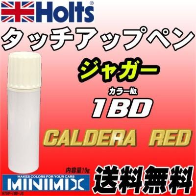 タッチアップペン ジャガー 1BD CALDERA RED Holts MINIMIX 【クリックポスト代引不可】