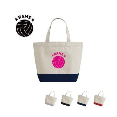 「バレーボール」名入れ2トーンキャンバストートバッグSサイズ/綿 キャンバス地 手提げカバン排球