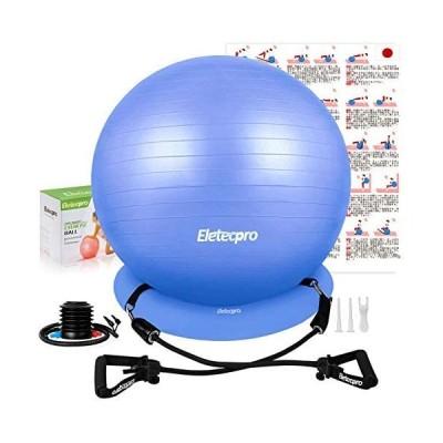 バランスボール アンチバーストヨガボール フィットネスボール エクササイズボール 5色 固定リング付き (ブルー 65cm)