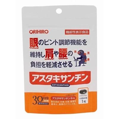 オリヒロ 機能性表示食品アスタキサンチン 30粒入り
