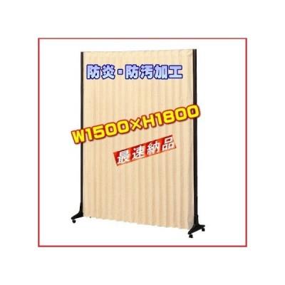 アコーディオンスクリーン アコーディオンパーテーション 衝立 AA-158(W1500×H1800)