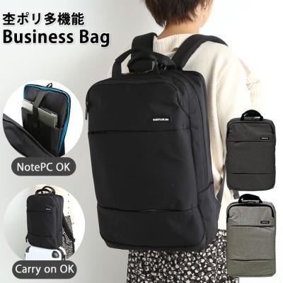 ビジネスリュック メンズ 通販 ビジネスバッグ レディース 旅行 出張 通勤 通学 キャリーオン 大容量 軽量 ポリ PCリュック 大学生 高校生 ブラック 黒 グレー タブレット収納 紳士鞄 BIZ-001