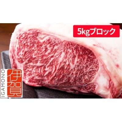 5kgブロック 忍者ビーフ(伊賀牛)サーロインステーキ