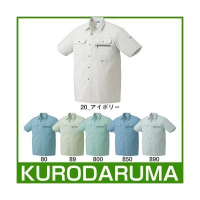 作業服 半袖シャツ クロダルマ 半袖シャツ 2646 作業着 春夏