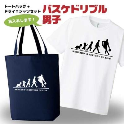 バスケ ドライ Tシャツ トートバッグ セット 名入れ  メンズ 男  (HOL 男子ドリブル)