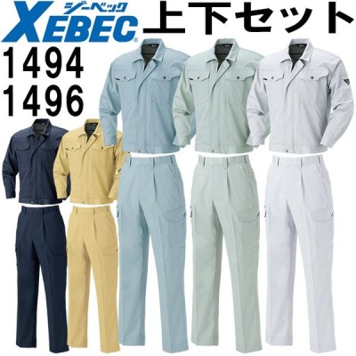 送料無料 上下セット ジーベック(XEBEC) 長袖ブルゾン 1494 (SS〜LL)&ワンタックラットズボン 1496 (70〜100cm)セット (上下同色) 春夏用作業服 取寄