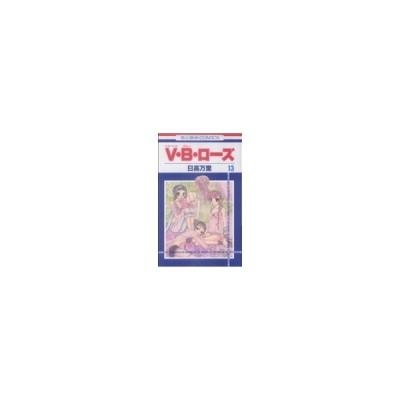 V・B・ローズ(13) 花とゆめC/日高万里(著者)