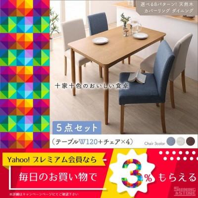 ダイニングテーブルセット 4人用 選べる8パターン 天然木 カバーリング ダイニング 5点セット テーブル+チェア4脚 W120 5000269217