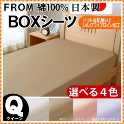 日本製 綿100% ボックスシーツ 「FROM」 フロム クイーン 160×205×28cm 無地 (BOXシーツ/マットレスカバー/シンプル/シルクタッチ)