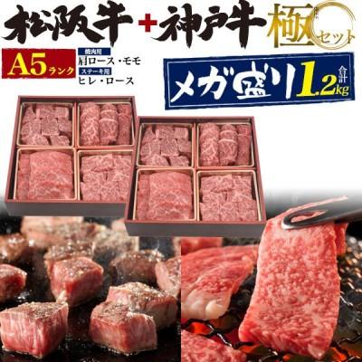 神戸牛 松阪牛 肩ロース モモ ヒレ ロース 食べ比べ 焼肉 ステーキ 極セット 合計 1.2kg A5 国産