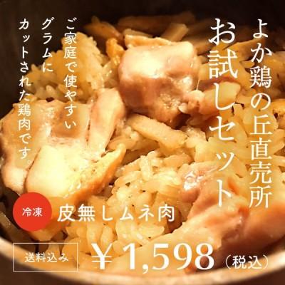古処鶏 よか鶏の丘直売所 お試しセット(1) 【冷凍】(こしょどり)