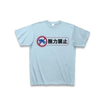 自分標識「脱力禁止」 Tシャツ(ライトブルー)