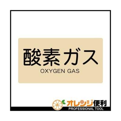 トラスコ中山 TRUSCO 配管用ステッカー 酸素ガス 横 極小 5枚入 TPS-OGY-SS 【445-7765】