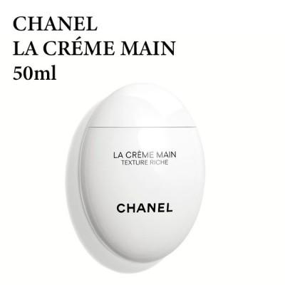 シャネル ラ クレーム マン リッシュ 50ml ハンドクリーム CHANEL LA CREME MAIN 50 シャネル ボディクリーム 3145891403602 正規品直輸入