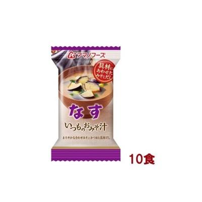 いつものおみそ汁 なす 9.5g×10食 アマノフーズ【TM】