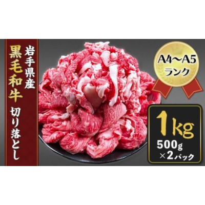 5501【岩手県産黒毛和牛】切り落とし1kg(A4~A5ランク)