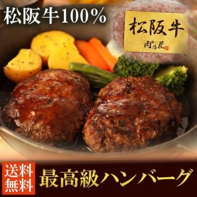 松阪牛100% 最高級ハンバーグステーキ 120g×5個 / ギフトボックス入り 松坂牛 内祝い ギフト お歳暮 お中元 送料無料 肉の日 母の日