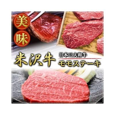 米沢牛 モモステーキ 150g×2枚 離島不可 お取り寄せ お土産 ギフト プレゼント 特産品 名物商品 敬老の日 おすすめ