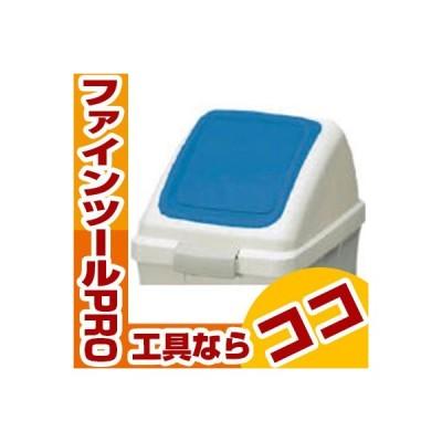コンドル (屋内用屑入)リサイクルトラッシュ ECO-35(プッシュ蓋) 青 YW132LOP3BL 分別ペールフタ