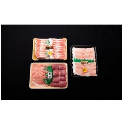 黒豚味わいセット<三島畜産> 31-SMT01